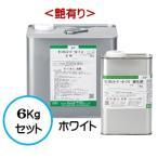 セミフロンスーパールーフII ホワイト (艶有り) 6Kgセット 【2液 油性 無機フッ素 屋根 KFケミカル】