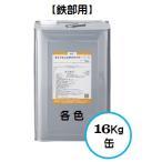 1液 油性 さび止め/セミフロンエポプライマー 各色 16Kg缶/KFケミカル
