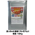 壁紙  塗り替え 1液 水性 艶消し 室内 クロス 室内壁 DIY ペンキ 塗料 16Kg缶