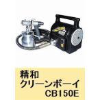精和 温風低圧塗装機 クリーンボーイ  CB150E 標準セット