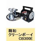 精和 温風低圧塗装機 クリーンボーイ  CB300E 標準セット