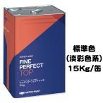ニッペ ファインパーフェクトトップ 標準色(淡彩) 艶有り 15Kg缶【1液 油性 日本ペイント】