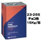 ニッペ ファインパーフェクトトップ 23-255チョコレート 艶有り 15Kg缶【1液 油性 日本ペイント】