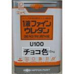 1液ファインウレタンU100 原色 チョコレート色 艶有り 各色 15Kg缶【1液 油性 ウレタン 日本ペイント】