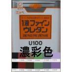 ニッペ 1液ファインウレタンU100日本塗料工業会濃彩色艶有15Kg缶/1液油性ウレタン 艶調整可能(※艶調整料別途) 日本ペイント
