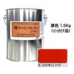 ニッペ 1液ファインウレタンU100 原色 エコロオレンジ 艶有り 小分け缶 1.5Kg缶/1液 油性 ウレタン 日本ペイント