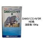 DANシリコンセラR 標準色 15Kg缶【1液 水性 弾性 シリコン 艶有り 日本ペイント】