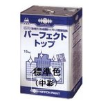 ニッペ パーフェクトトップ (水性) 標準色(中彩) 艶有り 15Kg缶【1液 水性 日本ペイント】