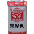 ニッペ 弾性ファインウレタンU100 日本塗料工業会濃彩色(主剤+硬化剤) 15Kgセット/2液 油性 艶有り 艶調整可能(※別料金) 日本ペイント