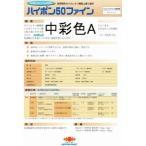 ニッペ ハイポン50ファイン 日本塗料工業会(中彩色A※重防ランク) 16Kgセット【2液 油性 錆止め 日本ペイント】