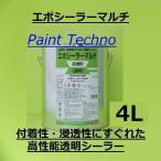ロックペイント エポシーラーマルチ 4L(小分け) 下塗り プライマー 塗料