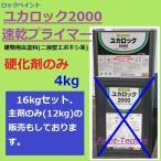 ロックペイント ユカロック 2000 速乾プライマー クリヤー 硬化剤のみ 4kg 床 塗料 エポキシ シーラー 下塗り 送料無料(北海道、沖縄は送料割引)