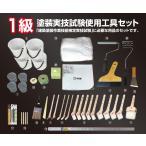 好川産業 1級 塗装実技試験使用工具セット