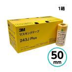 3M 243J Plus 50mm×18M 2巻入×10袋(20巻) マスキングテープ 車両 塗装
