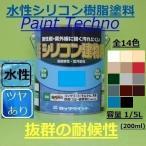 ロックペイント 水性シリコン建物用 1/5L 外壁 上塗り 塗料