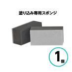 クリスタルプロセス 塗り込み専用スポンジ