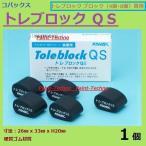 コバックス トレブロックQS トレカット 4面カット 8面カット用 1個