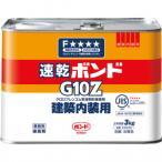 ボンド G10Z 3 kg (コニシ)