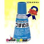 うすめ液 30ML(ビン)1箱(20本)【セメダイン】