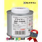 プライマーMP-1000 150G (缶)1箱(20缶)【セメダイン】