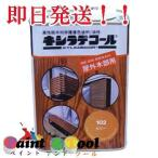キシラデコール #109シルバーグレイ 0.7L【大阪ガスケミカル株式会社】