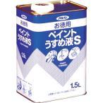 アサヒペン お徳用ペイントうすめ液S1.5L(571144)