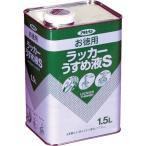 アサヒペン お徳用ラッカーうすめ液S1.5L(571243)