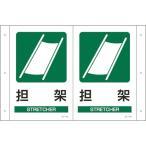 緑十字 折り曲げ標識 担架 300×460mm(1面300×200) PET(392702)
