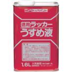 ニッぺ 徳用ラッカーうすめ液 1.6L(HPH0021.6)