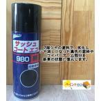 サッシュコートエコ 980(黒)容量420ml ユニコン 石原ケミカル