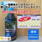 プラチナファイナルEX 【スプレータイプ】 容量450ml 液体 石原ケミカル ユニコン