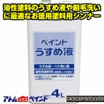 ペイントうすめ液(塗料用シンナー)4L(アトムハウスペイント/塗料/ペンキ/DIY)