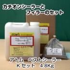 ベストシーラーKセット4.8Kg(アトミクス/コンクリート床)