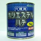 タルク製ポリパテグレー 1Kg(日本特殊塗料)