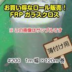FRPガラスクロス#200 1m幅×120m巻(日本特殊塗料)