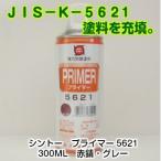 プライマースプレー5621グレー(シントー/神東)