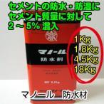 マノール防水剤 1.8Kg
