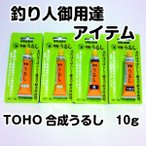 TOHO特製うるし塗料 10g各色(ネコポス配送)
