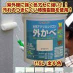 水性アクリルシリコン外かべ用塗料 1.6L 各色(アト