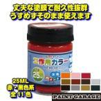 水性工作用カラー25ML 赤・黒色系 各色(アトムハウスペイント/塗料/ペンキ/DIY)