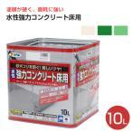 水性強力コンクリート床用 10L (アサヒペン/ペンキ/塗料)