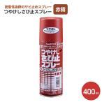 つやけしさび止スプレー 赤錆 400ml(アトムハウスペイント/錆止め/油性/艶消し)