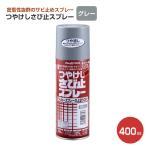 つやけしさび止スプレー グレー 400ml(アトムハウスペイント/錆止め/油性/艶消し)