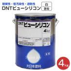DNTビューシリコン 艶有 白 4kg(一液水性アクリルシ