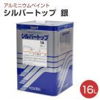 シルバートップ (銀) 16L (一液弱溶剤アルミニウムペイント/大日本塗料)