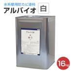 アルバイオ 白 16kg (水系壁用防カビ塗料/水谷ペイント)