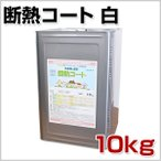 断熱コート 白 10kg (東日本塗料/単層弾性仕上塗材)