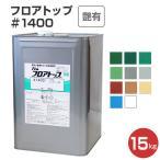 フロアトップ#1400 15kg (アトミクス/1液水性アク