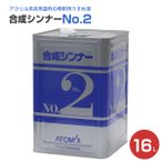 合成シンナーNo.2 16L (フロアトップ#5000用シンナー)