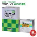 フロアトップ#8500速乾 15kgセット (2液溶剤エポキシウレタン床用塗料)